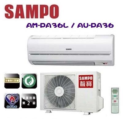 《SAMPO聲寶》 5-6坪定頻一對一分離式冷氣 (AM-PA36L/AU-PA36)