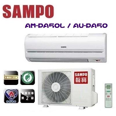 《SAMPO聲寶》 8-9坪定頻一對一分離式冷氣 (AM-PA50L/AU-PA50)