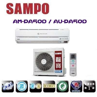 《SAMPO聲寶》 8-9坪變頻一對一分離式冷氣 (AM-PA50D/AU-PA50D)