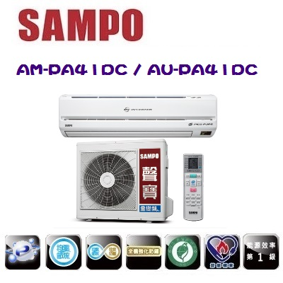 《SAMPO聲寶》 6-7坪變頻一對一分離式冷暖空調 (AM-PA41DC/AU-PA41DC)