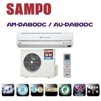 《SAMPO聲寶》 12-14坪 變頻一對一分離式冷暖空調 (AM-PA80DC/AU-PA80DC)