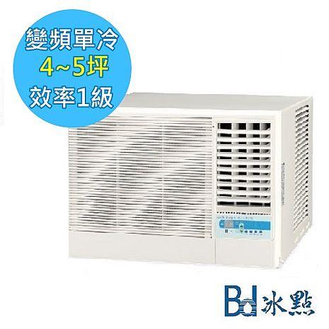 Bd 冰點 4-5坪 DC直流變頻右吹型窗型冷氣 (FWV-29CS1)