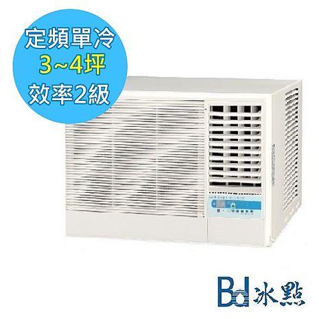 夏末降價送好禮★Bd 冰點 3-4坪 定頻右吹型窗型冷氣 (FW-22CS1) ★含標準安裝+舊機回收