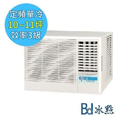 夏末降價送好禮★Bd 冰點 10-11坪 定頻右吹型窗型冷氣 (FW-63CS1) ★含標準安裝+舊機回收-家電.影音-myfone購物