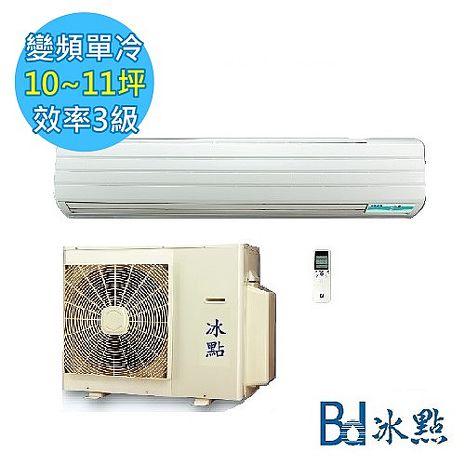Bd 冰點 10-11坪 DC直流變頻一對一分離式冷氣 (FV-63CS1)