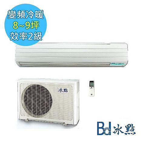 夏末降價送好禮★Bd 冰點 8-9坪 DC直流變頻一對一分離式冷暖空調 (FV-50HS1) ★含標準安裝+舊機回收