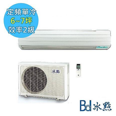 Bd 冰點 6-7坪 定頻一對一分離式冷氣 (FU-41CS1)