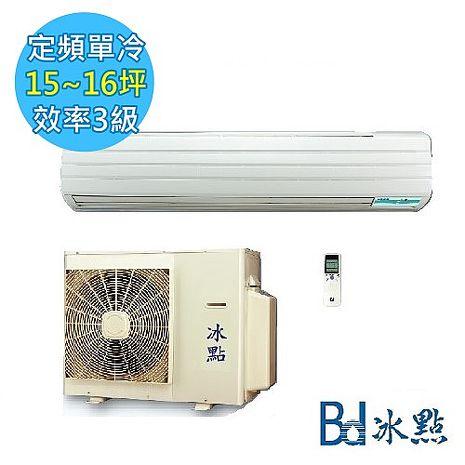 夏末降價送好禮★Bd 冰點 15-16坪 定頻一對一分離式冷氣 (FU-93CS1) ★含標準安裝+舊機回收