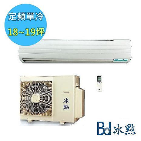 Bd 冰點 18-19坪 定頻一對一分離式冷氣 (FU-112CS1)