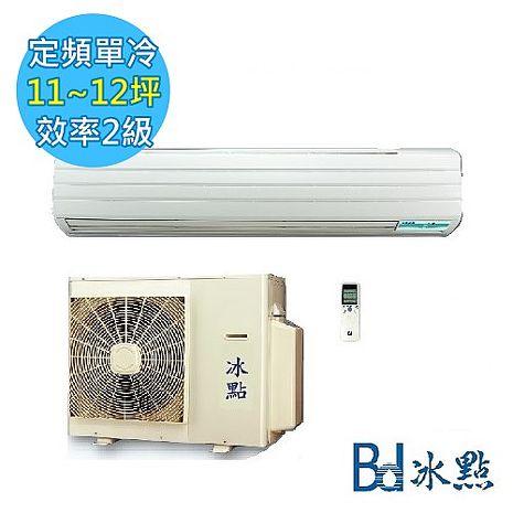夏末降價送好禮★Bd 冰點 11-12坪 高效能定頻一對一分離式冷氣 (FU-73CS1DC) ★含標準安裝+舊機回收