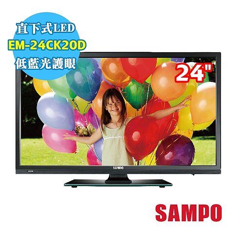 《SAMPO聲寶》24吋LED液晶顯示器+視訊盒 (EM-24CK20D) ★含配送