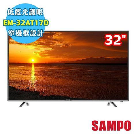 《SAMPO聲寶》32吋低藍光LED液晶顯示器+視訊盒 (EM-32AT17D) ★含配送