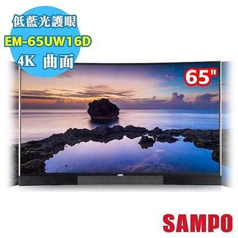 《SAMPO聲寶》 65吋4K曲面轟天雷Smart LED 液晶顯示器 (EM-65UW16D) ★贈基本安裝+舊機回收