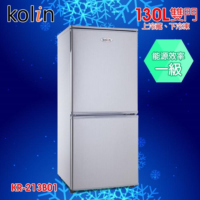 春節破盤專案價★【歌林 Kolin】130L下冷凍雙門冰箱(KR-213B01) ★贈基本安裝+舊機回收
