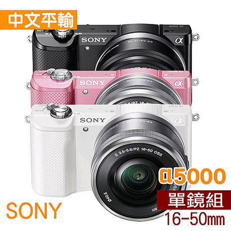 SONY A5000 +16-50mm單鏡組*(中文平輸)-