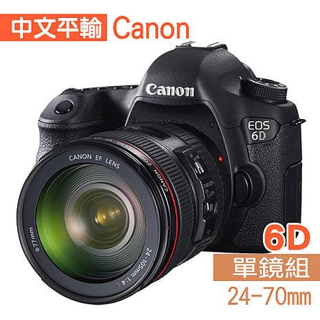CANON EOS 6D+24-70mm(中文平輸)~送64G+副電X2+單眼包等好禮
