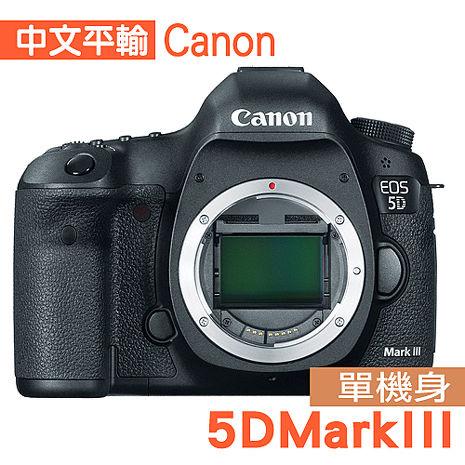 CANON 5D Mark III 單機身*(中文平輸)-送副廠電池