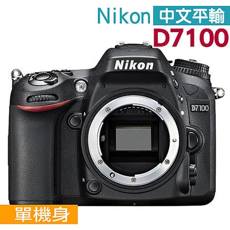 Nikon D7100 單機身(中文平輸)~送64G副電包中腳朝箱黨好禮