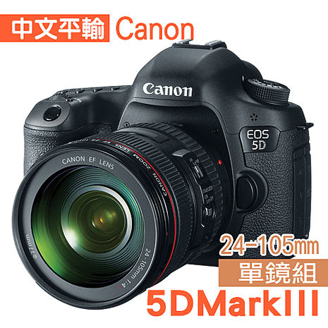 CANON 5D Mark III+ 24-105mm變焦鏡組*(中文平輸)~送SD64GC10+副電+單眼相機包+清潔組+保護貼