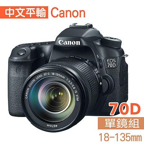 CANON EOS 70D附18-135mm變焦鏡組(中文平輸)~