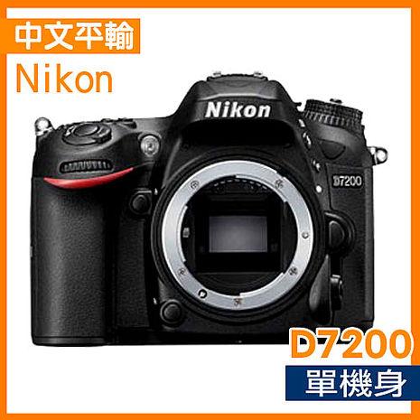 Nikon D7200 單機身(中文平輸)~送副電+單眼包