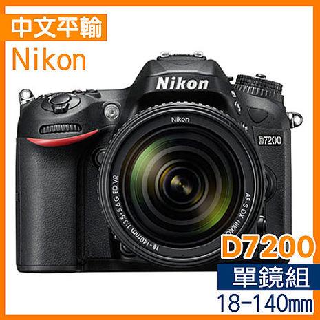 Nikon D7200 附18-140mm*(中文平輸)~送64G+副電+單眼包+YINGNUOST三維雲檯全景航空鋁合金腳架等大全配