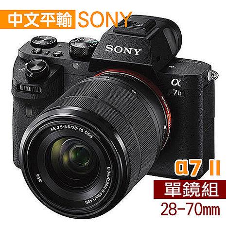 SONY A7 II附28-70mm 變焦鏡組(中文平輸)加送SD64G+專屬鋰電池+單眼包等大全配