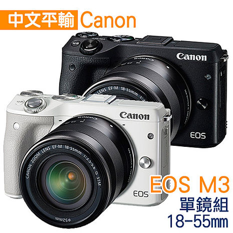 Canon EOS M3+18-55mm單鏡組-(中文平輸)~ 送鋰電池+座充+雙鏡包+UV保護鏡