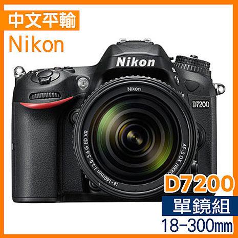 Nikon D7200 附18-300mm f/3.5-6.3 G ED VR*(中文平輸)~送副電+雙鏡包等全配組