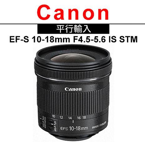 Canon EF-S 10-18mm f/4.5-5.6 IS STM*(平行輸入)-送抗UV保護鏡67mm+專用拭鏡筆