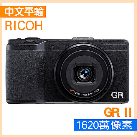 RICOH GR II 千萬畫素相機 *(中文平輸)-送強力大吹球+細纖維拭鏡布+極細毛刷+數位清潔液-相機.消費電子.汽機車-myfone購物