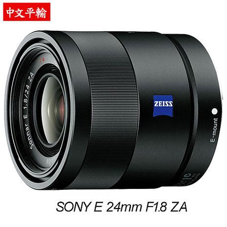 SONY 卡爾蔡司 Sonnar T* E 24mm F1.8 ZA*(平輸)-送抗UV保護鏡49mm+專用拭鏡筆