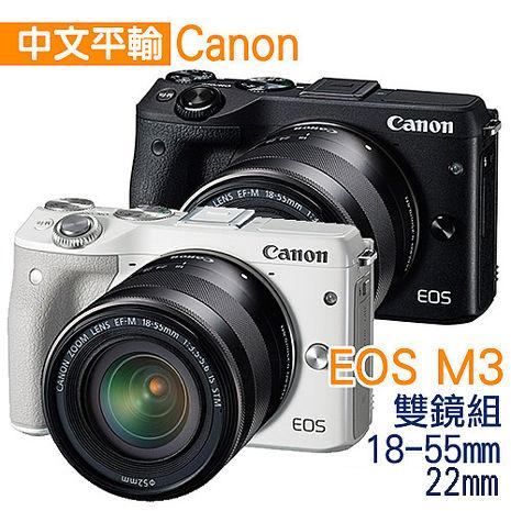 Canon EOS M3+18-55mm+22mm雙鏡組 (中文平輸)~送UV鏡*2等好禮-相機.消費電子.汽機車-myfone購物