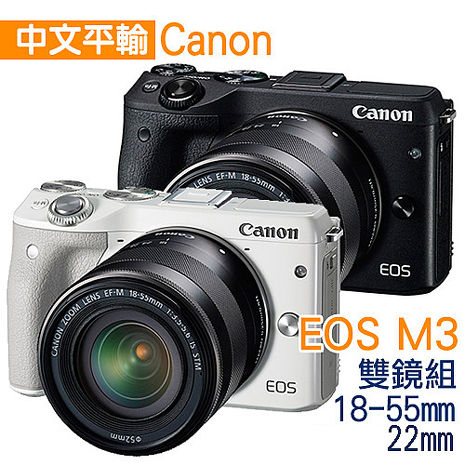 Canon EOS M3+18-55mm+22mm雙鏡組 (中文平輸)~送UV鏡*2等好禮