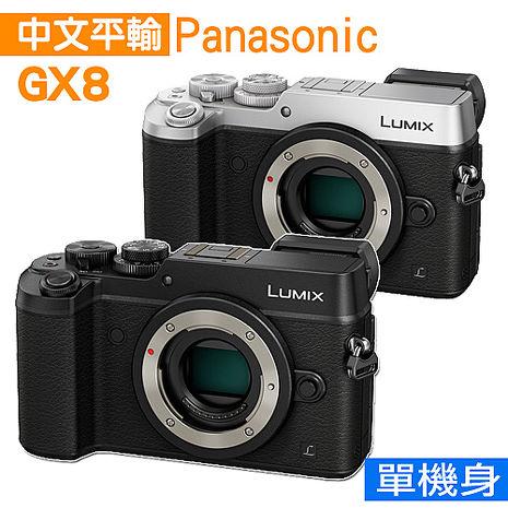 Panasonic Lumix DMC-GX8 4K 超高清攝錄 單機身*(中文平輸)-送SD32G-C10+相機清潔組+高透光保護貼
