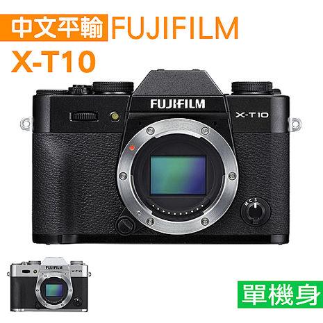 FUJIFILM X-T10 單機身 輕巧微單眼*(中文平輸)送64G+專用鋰電池+單眼相機包等好禮黑色
