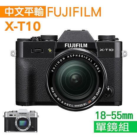 FUJIFILM X-T10+XF 18-55mm 單鏡組*(中文平輸)-32G+副電+單眼包等好禮