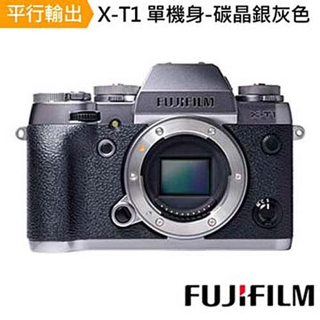FUJIFILM X-T1 單機身(中文平輸)-炭晶灰色