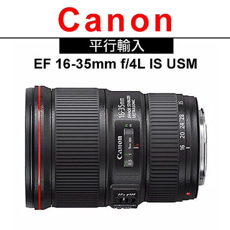 Canon EF 16-35mm f/4L IS USM*(平輸)-抗UV保護鏡77mm+專業拭鏡筆