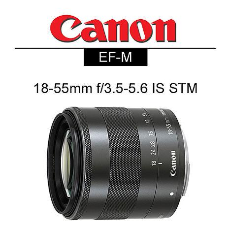 Canon EOS M系列專用變焦鏡頭 18-55mm F3.5-5.6 IS STM*(平輸-拆鏡)-送雙頭兩用拭鏡筆-相機.消費電子.汽機車-myfone購物