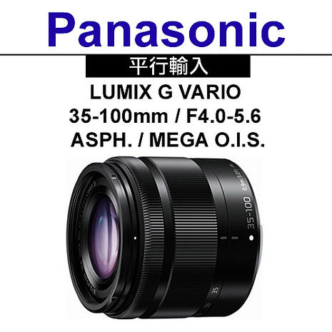 Panasonic LUMIX GX VARIO 35-100mm F4-5.6 POWER O.I.S. (平輸)-送雙頭兩用拭鏡筆銀