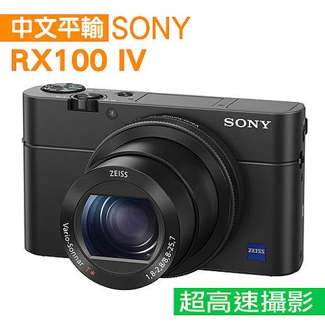 SONY DSC-RX100 M4 第四代超輕數位相機*(中文平輸)-送相機包+讀卡機+清潔組+保護貼