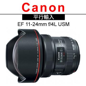 Canon EF 11-24mm f/4L USM*(平輸)-送強力大吹球清潔組+雙頭兩用拭鏡筆