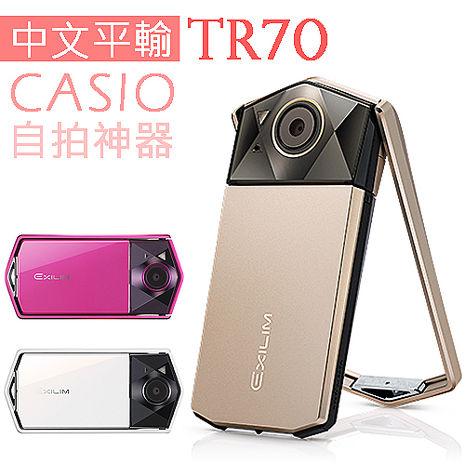 CASIO TR70 全新升級自拍神器金色*(中文平輸)-