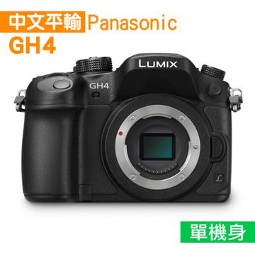 Panasonic Lumix DMC-GH4單機身*(中文平輸)-送SDXC64G-C10+專屬鋰電池+單眼雙鏡包等好禮