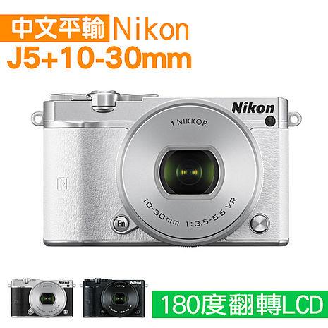 Nikon J5+10-30mm*(中文平輸)-送64G+強力大吹球+拭鏡布+細毛刷+數位清潔液+硬式保護貼