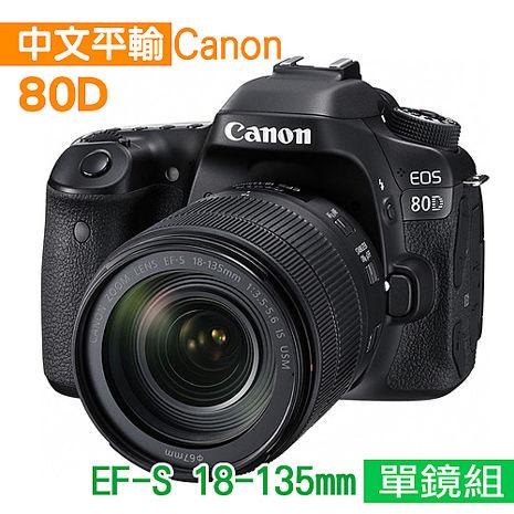Canon EOS 80D+18-135mm 單鏡組*(中文平輸)-送SD64G-C10+專屬鋰電池等好禮