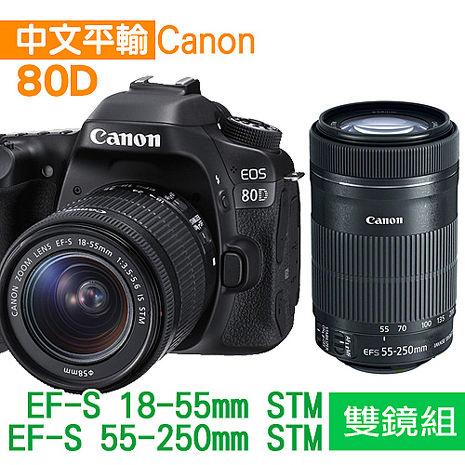 Canon EOS 80D+18-55mm+55-250mm STM 雙鏡組*(中文平輸)-送SDXC64G+副電+雙鏡包等好禮