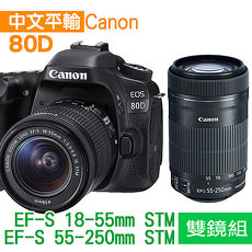 Canon EOS 80D 18~55mm 55~250mm STM 雙鏡組^~^(中文平