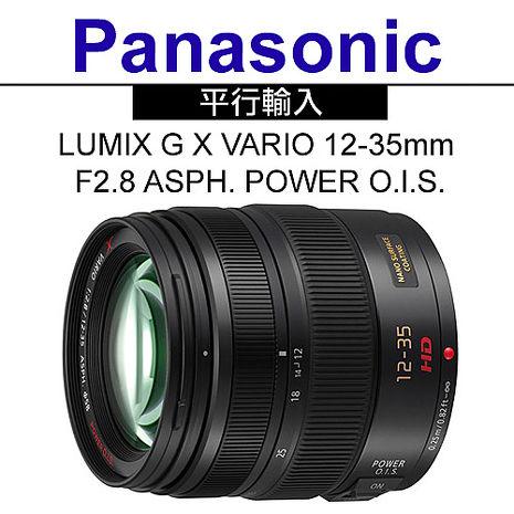 Panasonic LUMIX G X VARIO 12-35mm F2.8 ASPH. POWER O.I.S.*(平輸)-送抗UV保護鏡+專用拭鏡筆